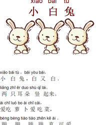chinese-song-for-kids-xiao-bai-tu.jpg