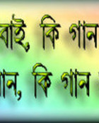 bandhu-3.jpg wallpaper 1