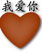 chinese-loveheart.jpg