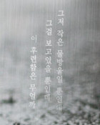 Korian rain