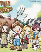 Harvest Moon the Game