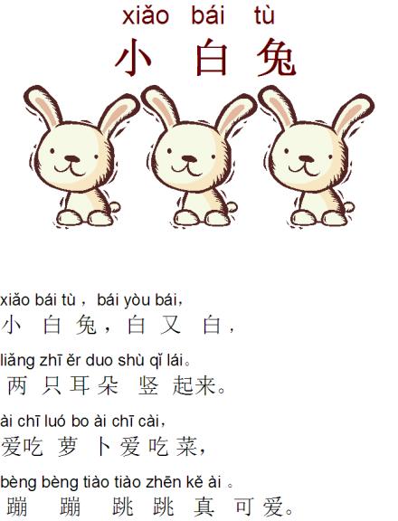 Free chinese-song-for-kids-xiao-bai-tu.jpg phone wallpaper by dfgdfgdd