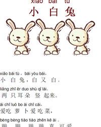 chinese-song-for-kids-xiao-bai-tu.jpg