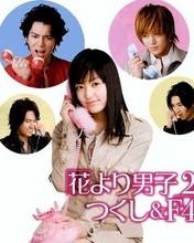 Free Tsukushi & The F4 phone wallpaper by goddess